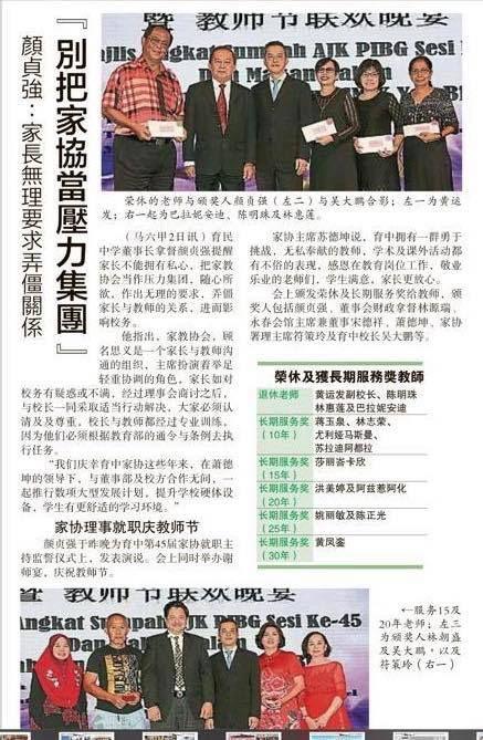 马六甲育民中学家教協会於2019年4月30日星期二举行第45屆理事就职典礼及庆祝教师节联欢晚宴。由董事长拿督颜贞强局绅主持监誓仪示。