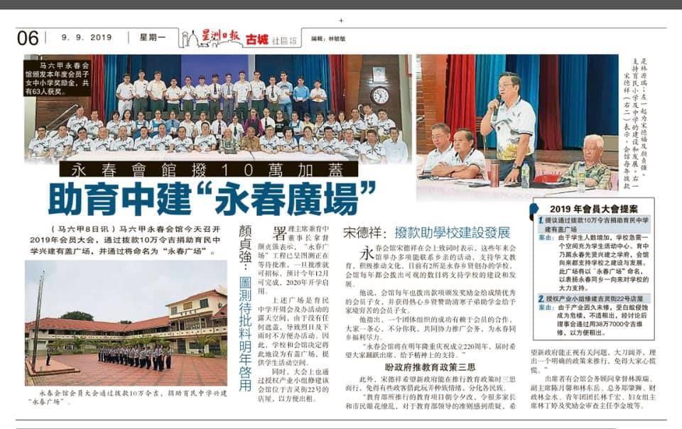 马六甲永春会馆於九月八日早上十点假育民中学举行颁发中小学奨励金仪示及召开本年度会员大会。